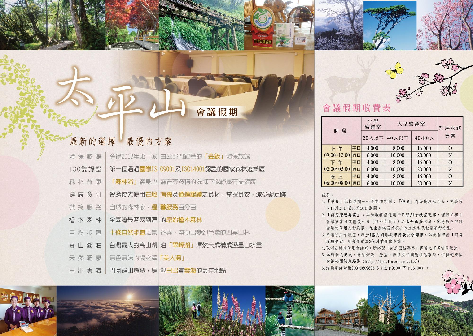 太平山會議假期DM收費表,費用上述有說明