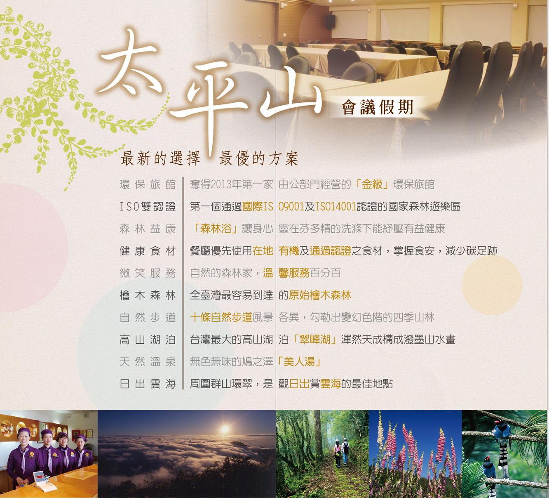 太平山會議假期